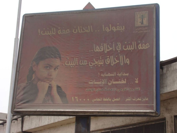 Egyptian billboard showing a young girl and explaining the dangers of female genital cutting