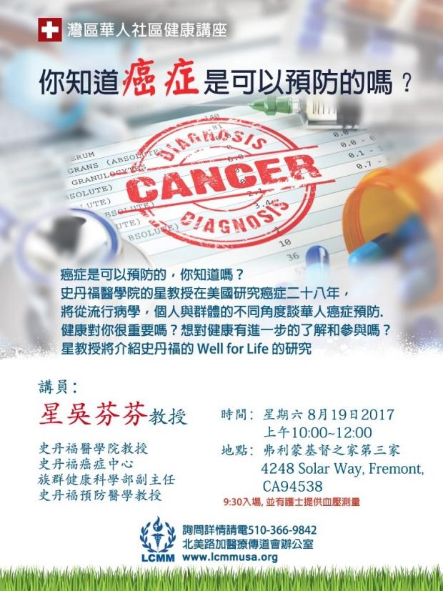 Poster.Hsing.August2017.FINAL