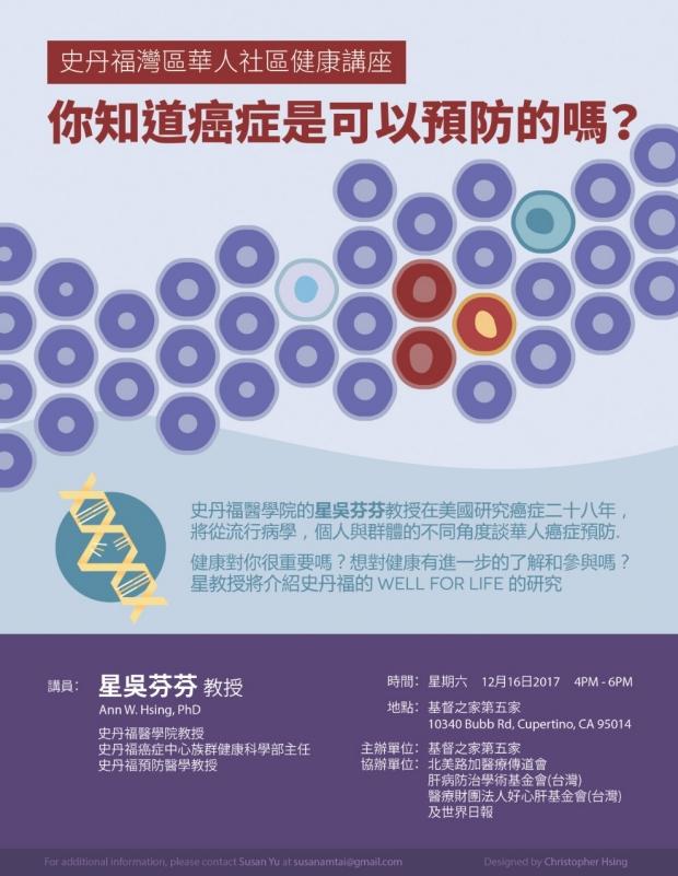 Poster.Hsing.December2018.8.5x11.FINAL