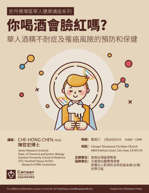 Poster.Che-HongChen.January2018.FINAL