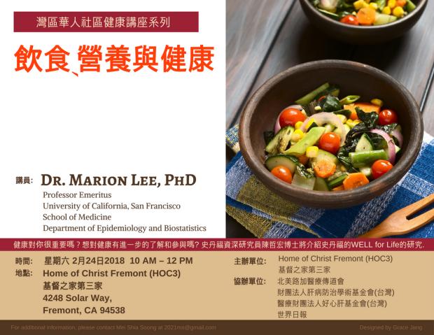 Poster-Diet-Nutrition-Health-Dr.-Lee-HOC3-2-24-18-v.5